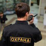 10 vantagens em trabalhar como guarda de vigilância
